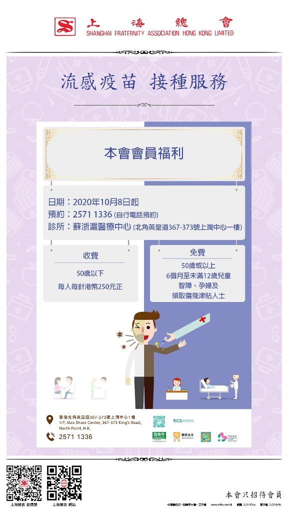 流感疫苗接種服務