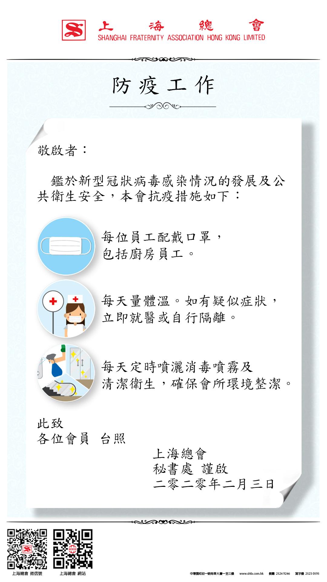 上海總會抗疫措施