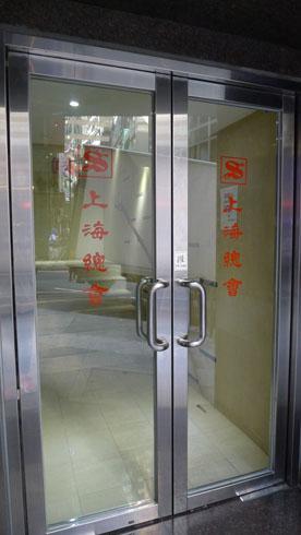上海總會地下側門