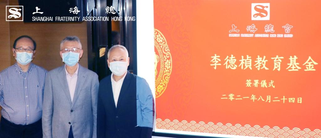 慶祝成立 上海總會李德楨教育基金