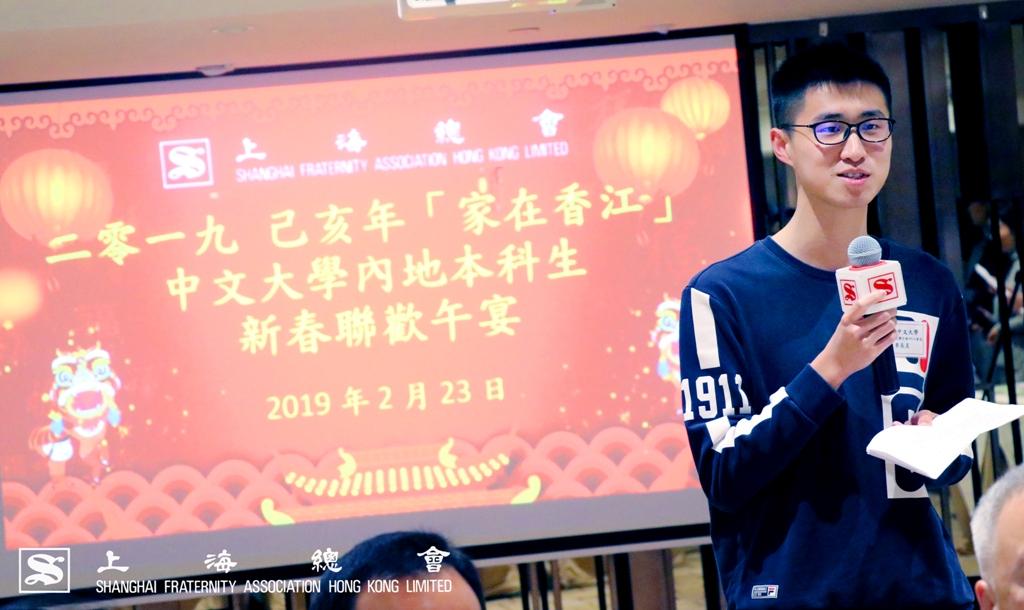 香港中文大學內地本科生聯合會會長 李長昊同學致辭,感謝各方的支持。