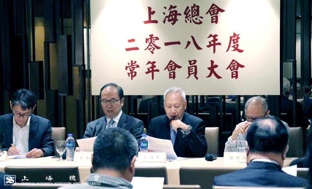 上海總會於 2018 年 11 月 20 日舉行了 2018  年度常年會員大會。