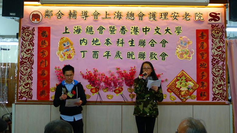 上海總會探老人院聯歡會及派發歲晚利是
